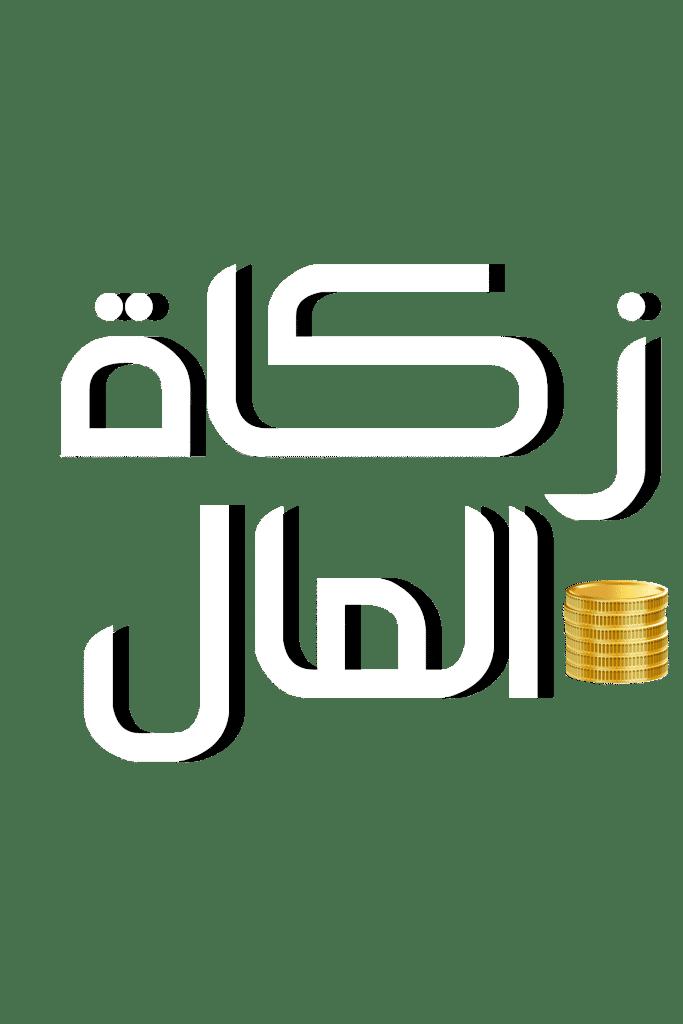 zakat-ALMAAL